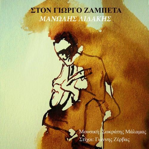 """Manolis Lidakis (Μανώλης Λιδάκης): """"Ston Giorgo Zambeta"""""""