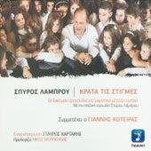 Krata Tis Stigmes by Spiros Lambrou