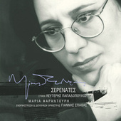 Serenates (Remastered) by Maria Farantouri (Μαρία Φαραντούρη)