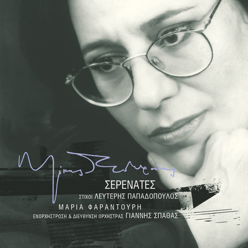 Serenates (Remastered) by Maria Farantouri (Μαρία Φαραντούρη)