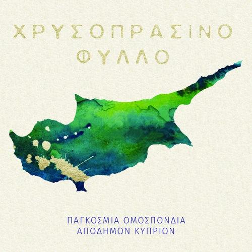 Chrysoprasino Fyllo by Neaniki Chorodia Edessas