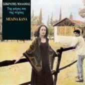 Tis Meras Kai Tis Nychtas de Melina Kana (Μελίνα Κανά)