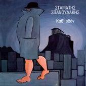 Kath' Odon by Stamatis Spanoudakis (Σταμάτης Σπανουδάκης)