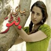 Piyari Bitto - OST | Express Entertainment by Rahat Fateh Ali Khan
