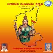 Janmadha Nudiyu Kannada by Various Artists