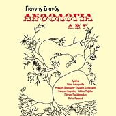 Anthologia A, B & C von Giannis Spanos (Γιάννης Σπανός)
