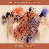 Megales Ermineies by Various Artists