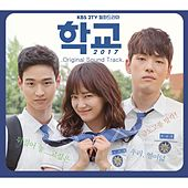 School 2017 (Original Soundtrack) by Various Artists