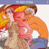 To Neo Kyma, Vol. 1 (Mia Agapi gia to Kalokairi) by Various Artists