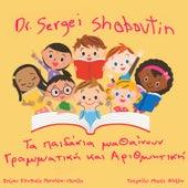 Ta Pedakia Mathenoun Grammatiki Ke Arithmitiki by Dr. Sergei Shaboutin