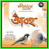 Aboho (Kashi Bose Lane Durgotsav) - Single by Palash
