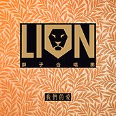 Our Love by Lion