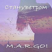 Стану ветром by Margo