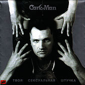 Твоя сексуальная штучка by Carman