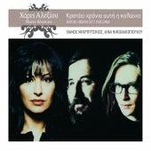 Kratai Hronia Afti I Kolonia (Remastered) by Haris Alexiou (Χάρις Αλεξίου)