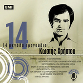 14 Megala Tragoudia von Kostis Hristou (Κωστής Χρήστου)