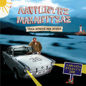 Tosa Hronia Mia Anasa de Various Artists