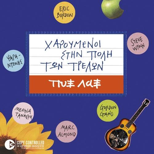 Haroumeni Stin Poli Ton Trelon by Various Artists