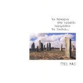 Ta Dokaria Sto Grasidi Perimenoun Ta Pedia de Various Artists