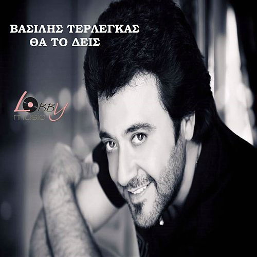 "Vasilis Terlegkas (Βασίλης Τερλέγκας): ""Tha To Deis"""