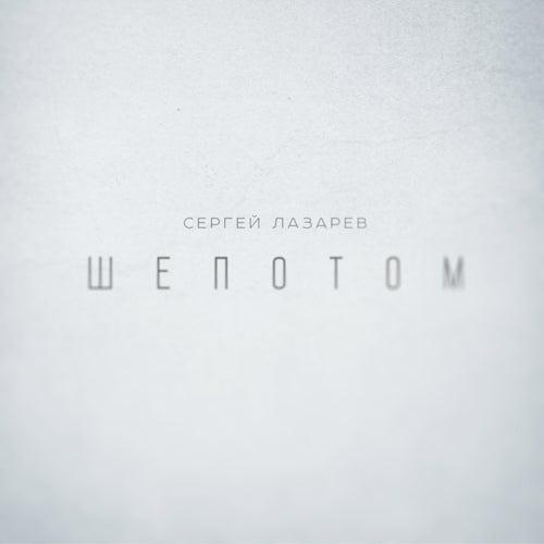 Shepotom by Sergey Lazarev