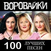 100 Лучших Песен by Воровайки