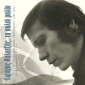 Giannis Kalatzis: To Palio Roloi - 40 Ihografisis 1967 - 1984 (Remastered) von Various Artists