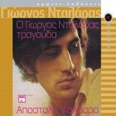 O George Dalaras Tragouda Apostolo Kaldara (Remastered) by Various Artists