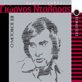 O Metikos (Remastered) by Giorgos Dalaras (Γιώργος Νταλάρας)