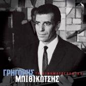 Ta Kinimatografika by Various Artists