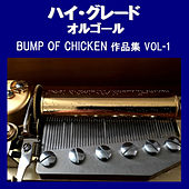 A Musical Box Rendition of High Grade Orgel Bump of Chicken Vol. 1 by Orgel Sound