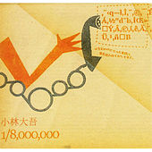 1/8,000,000 de Daigo Kobayashi