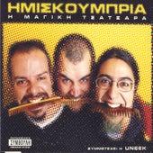 I magiki tsatsara by Imiskoubria (Ημισκούμπρια)