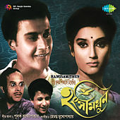 Hangsamithun (Original Motion Picture Soundtrack) by Various Artists