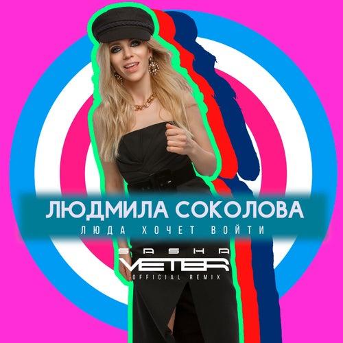 Люда Хочет Войти (Dj Sasha Veter Official Remix) by Людмила Соколова