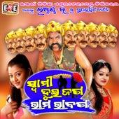 Swami Duijana Rama Ravana by Various Artists
