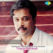 Thayin Manikodi (Original Motion Picture Soundtrack) by Various Artists