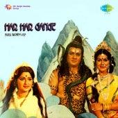 Har Har Gange (Original Motion Picture Soundtrack) by Various Artists