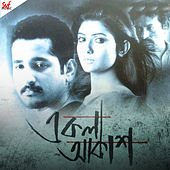 Ekla Akash (Original Motion Picture Soundtrack) by Various Artists