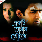 Ekti Tarar Khonje (Original Motion Picture Soundtrack) by Various Artists