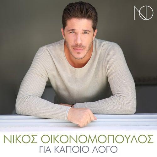Gia Kapio Logo by Nikos Ikonomopoulos (Νίκος Οικονομόπουλος)