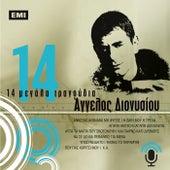Aggelos Dionisiou (Άγγελος Διονυσίου):