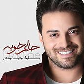 Halam Khoobeh by Babak Jahanbakhsh