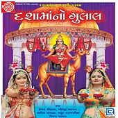 Dashama No Gulal by Various Artists