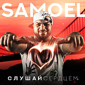 Слушай сердцем von Samoel