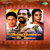 Thodasa Roomani Ho Jayen (Original Motion Picture Soundtrack) by Various Artists