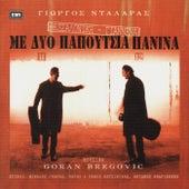Thessaloniki-Giannena Me Dio Papoutsia Panina by Various Artists