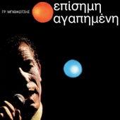 Episimi Agapimeni by Various Artists