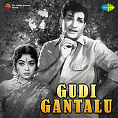 Gudi Gantalu (Original Motion Picture Soundtrack) de Various Artists