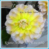 Eine Kleine (Orig. Kenshi Yonezu) Music Box by Kyoto Music Box Ensemble